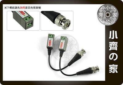 小齊的家 DVR 無源 雙絞線 Cat 5 5e 6 抗干擾 傳輸器 轉換器 轉接頭 BNC公 202L雙絞線傳輸器 1對