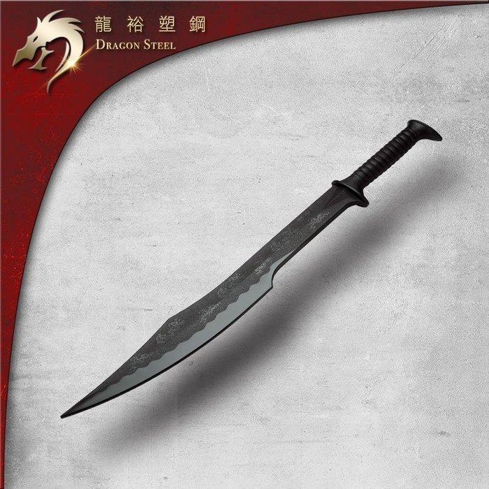 【龍裕塑鋼Dragon Steel】壯士之刀 Cosplay/武術練習/斯巴達/古羅馬戰士/台灣製造/古代希臘