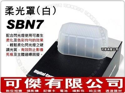 可傑  FC-SBN7 柔光罩 柔光盒 For NIKON SB-N7 方形 硬式 閃光燈使用 柔化光源