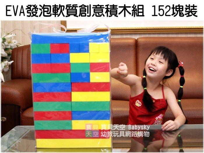 ◎寶貝天空◎【EVA發泡軟質創意積木組-152塊裝】軟質軟性泡棉泡沫安全積木,台灣製,無毒ST安全玩具教具