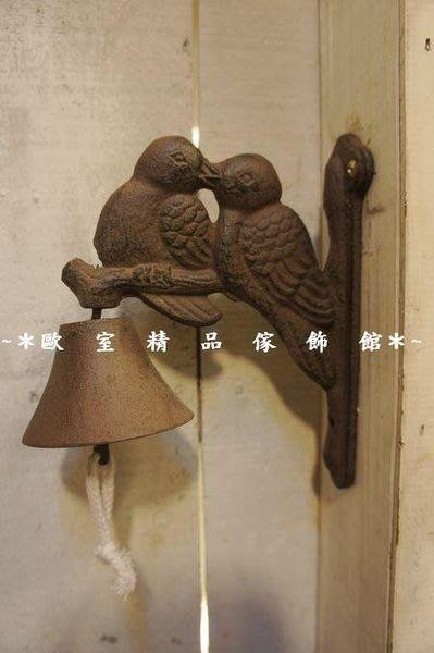 ~*歐室精品傢飾館*~ 鄉村 復古風格 壁掛式 鑄鐵 風鈴 門鈴 掛飾- 小鳥情侶~新款上市~