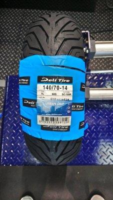 DSMAX SC109F-140/70-14 ELITE 250/300 後 XMAX 半熱熔 送氣嘴 機車輪胎