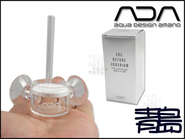 PY。青島水族。102-104日本ADA-Pollen Glass Beetle series CO2細化器==40Φ