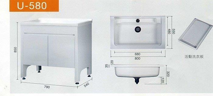 《普麗帝國際》◎台灣製造◎百分百防水~ 80cm結晶烤漆實心人造石洗衣槽U-580(立柱式)