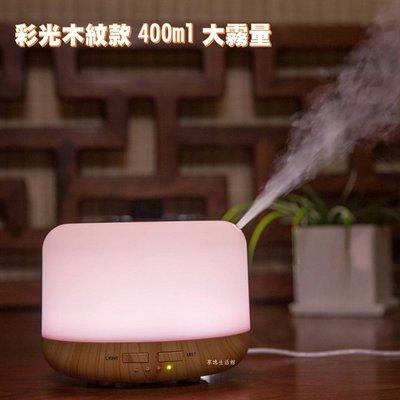 【享逸生活館】高質感木紋底400ml負...