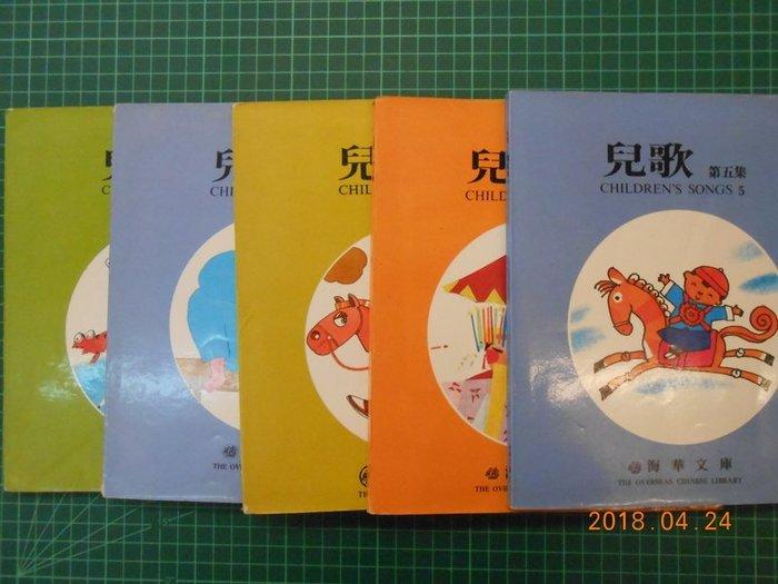 收藏《 兒歌--全5冊 》中英文對照 .彩圖 海華文庫 民國76年出版 8成新 【CS超聖文化2讚】