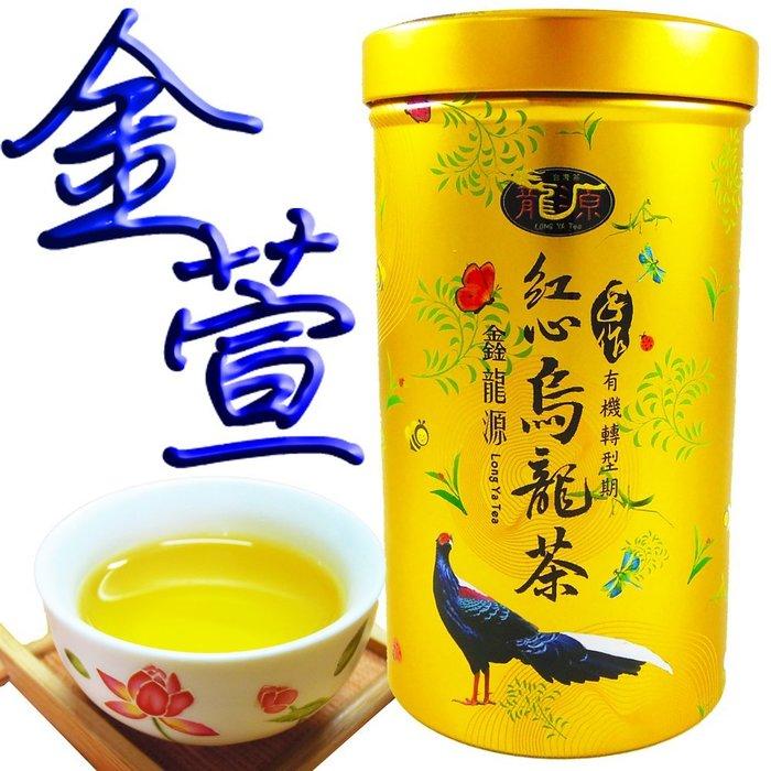 【鑫龍源有機茶】傳統手作-有機金萱茶1罐組(100g/罐)-附提袋/有機轉型期-龍源茶品-台灣茶