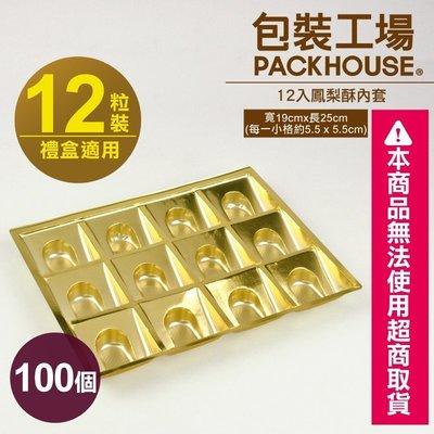 【包裝工場】12粒尺寸禮盒專用12入鳳梨酥內套 100 個,鳳梨酥盒.鳳梨酥包裝盒適用