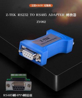 Z-TEK 力特 工業級 RS232 to RS485 通用串口轉換器 免驅動 即插即用 ZY092