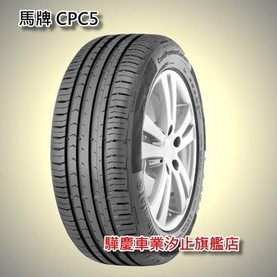 【 驊慶輪胎旗鑑店】馬牌CPC5 195-65-15、205-60-15