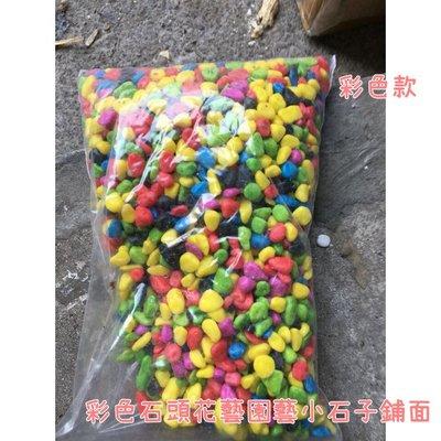 彩色石頭綠植鋪底 花藝園藝小石子鋪面(500公克(一包))_☆優購好SoGood☆