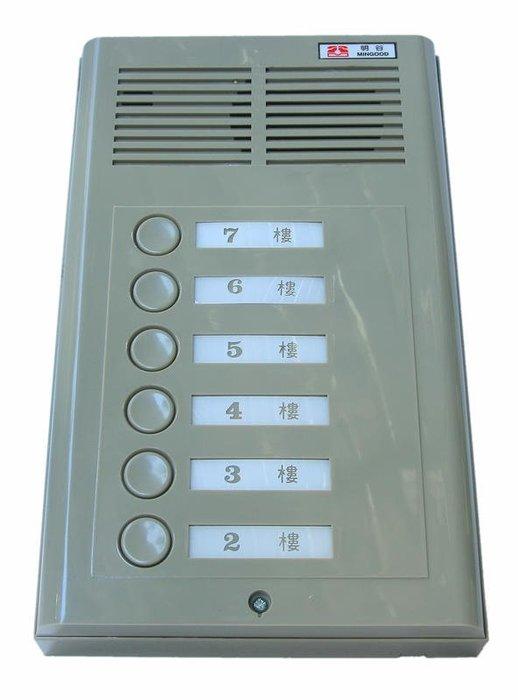 明谷牌B型公寓用對講機組(含門口機X1,室內機X6,整流器X1)套餐+屋外防水箱