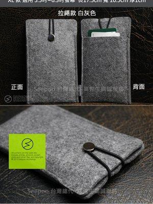 【Seepoo總代】2免運 拉繩款 Huawei華為榮耀 10 5.84吋羊毛氈套 保護套保護殼 手機殼 白灰手機袋