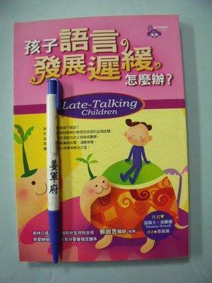 【姜軍府】《孩子語言發展遲緩怎麼辦?》2005年 湯瑪士.索維爾著 新苗文化出版 兒童教育 幼教
