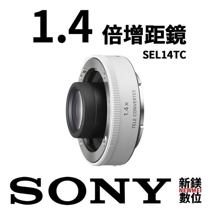 【新鎂】SONY SEL14TC E接環 增距鏡 適用 SEL 70-200mm 公司貨