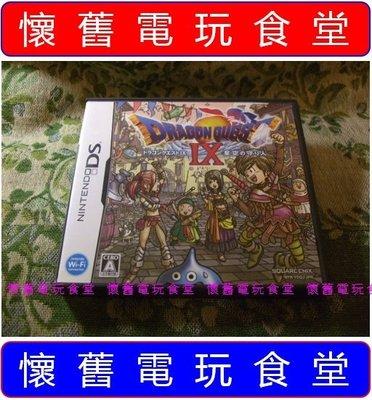 ※現貨『懷舊電玩食堂』《正日本原版、盒裝、3DS可玩》【NDS】勇者鬥惡龍 9 星空的守護(另售神奇寶貝牧場物語太鼓達人