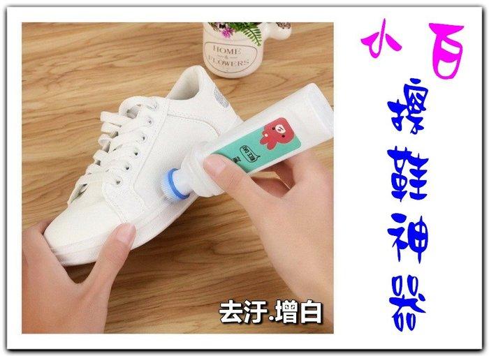 【喬尚拍賣】小白擦鞋神器 白鞋去汙洗潔劑 運動鞋去汙清潔劑