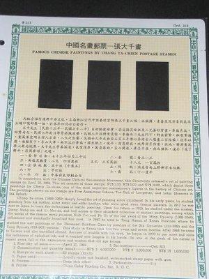 【愛郵者】〈空白活頁卡〉73年 中國名畫-張大千畫 直接買 / 特207(專207) EL73-7