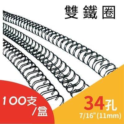 """雙鐵圈 7/16""""(11mm) 裝訂用 34孔耗材 (魚骨釘/打孔機用/FastBack用/裝釘用)"""