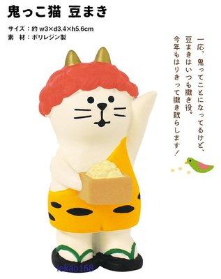 Decole concombre2020春分新年快樂灑福豆的鬼貓人偶  [新到貨 ]