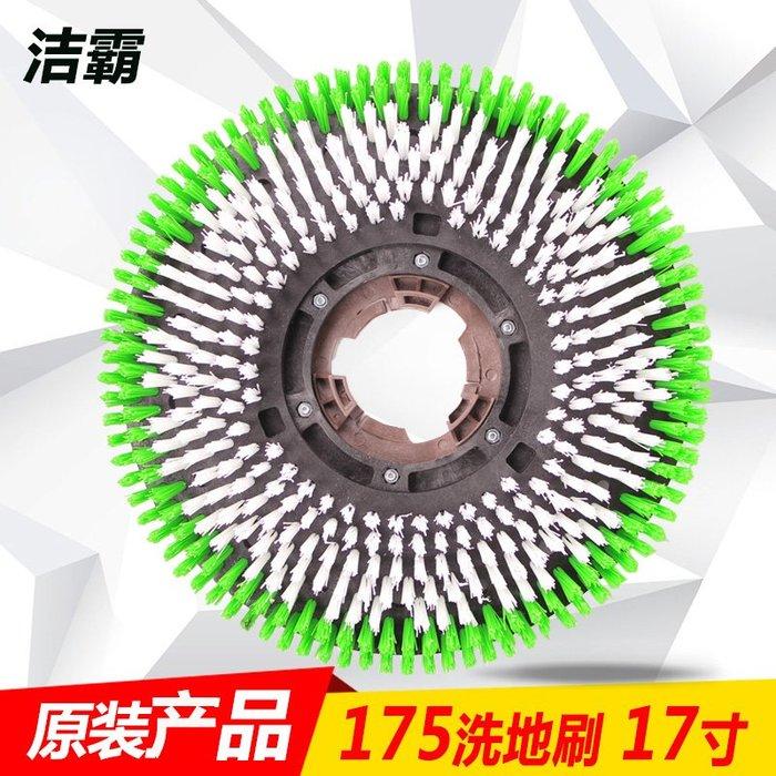 聚吉小屋 #清潔175通用洗地機刷盤配件17寸地刷BF522地刷