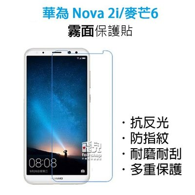 【飛兒】衝評價!華為 Nova 2i/麥芒6 霧面 保護貼 防指紋霧面 手機貼 抗反光 耐磨 耐刮 05