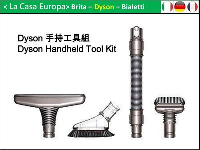 [My Dyson] 手持工具組吸頭。原廠盒裝。床墊軟毛刷硬漬彈性吸頭,伸縮軟管。Handheld Tool。