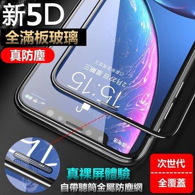 5D金屬防塵網 真防塵 滿版 玻璃貼 保護貼 iphone xs max xr x 7 8 plus 弧邊 曲面 全包覆
