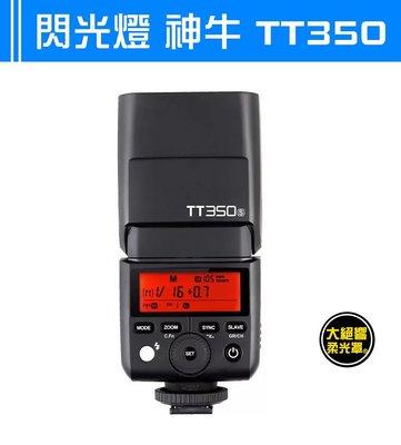 大絕響』神牛 TT350 F 微單 TTL 閃光燈 迷你閃燈 for Fuji