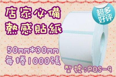 [盒子女孩]熱感貼紙50*30mm*1000張~POS-9~飲料杯 感熱 標籤 條碼 商品標示耗材50x30x1000