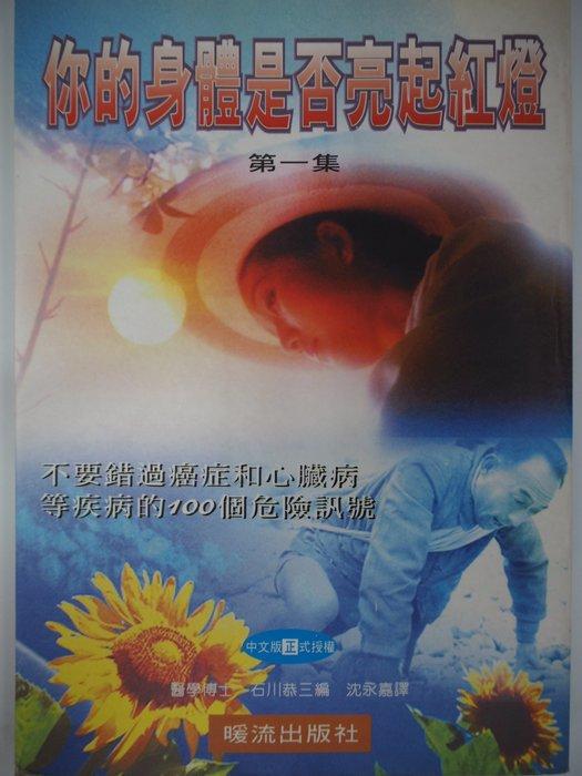 【月界二手書店】你的身體是否亮起紅燈-第一集:癌症和心臟病等(絕版)_石川赤子_暖流出版_原價200 〖保健養生〗CIK