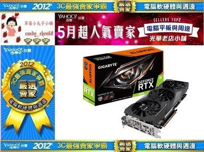 【35年連鎖老店】技嘉 GV-N2080GAMING OC-8GC 顯示卡有發票/3年保固/RTX2080