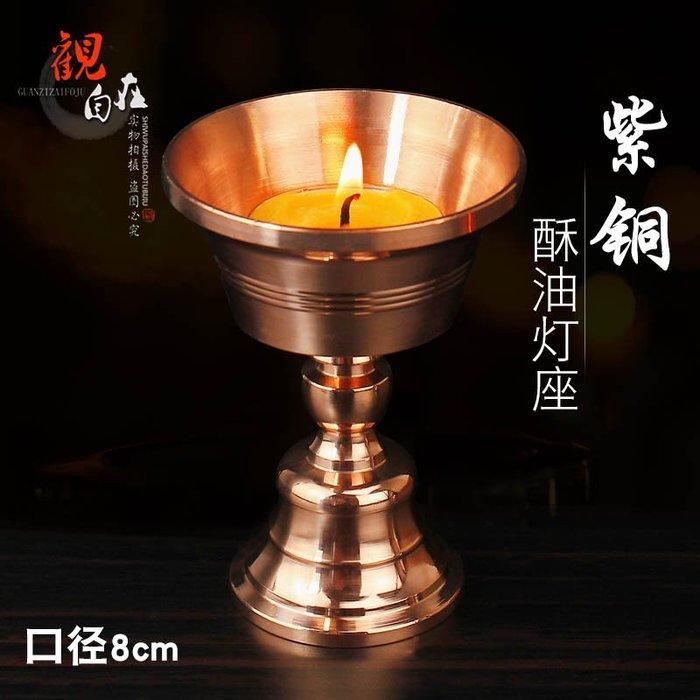 聚吉小屋 #紫銅酥油燈座供燈長明燈供佛燈具燈座可放酥油小燈固液兩用8cm