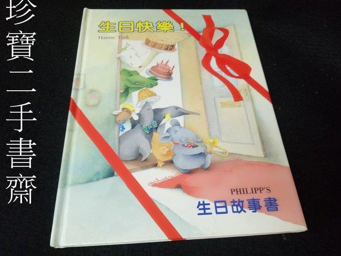 【珍寶二手書齋FB2】生日快樂ISBN:9576494990 啟思文化