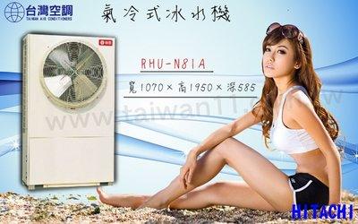 新冷媒R410A【日立氣冷式冰水機RHU-N81A】全台專業冷氣空調維修定期保養.設備買賣.中央空調冷氣工程規劃施工