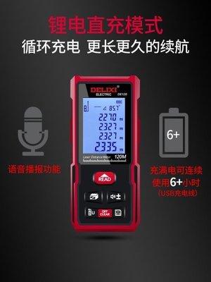 電氣測距儀激光紅外線測距儀高精度手持充電電子尺測量儀
