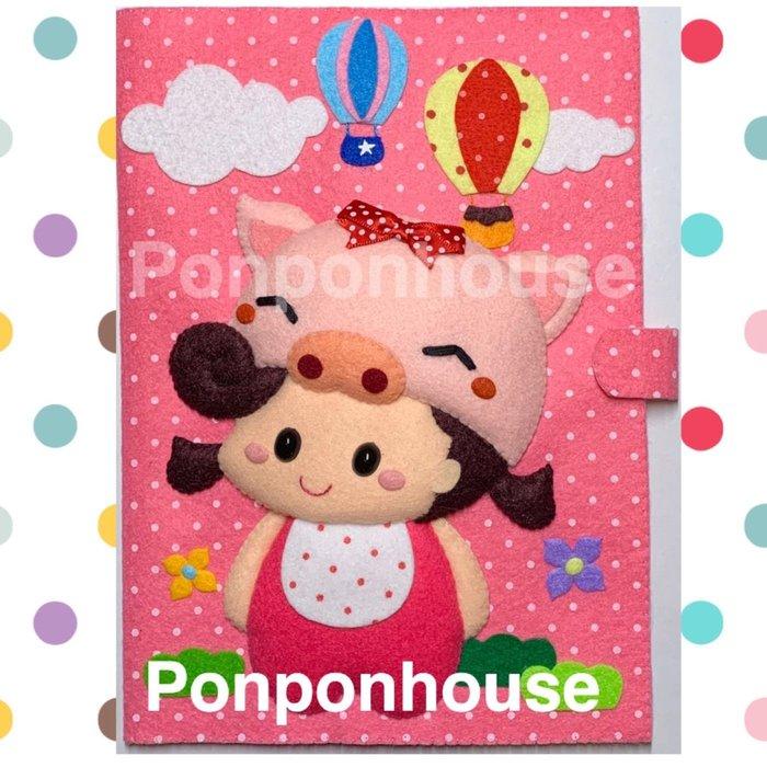 Ponponhouse 新 豬妹妹 寶寶手冊套 媽媽手冊 訂製品