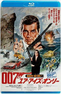 【藍光影片】007係列之最高機密/鐵金剛勇破海龍幫/ FOR YOUR EYES ONLY (1981)