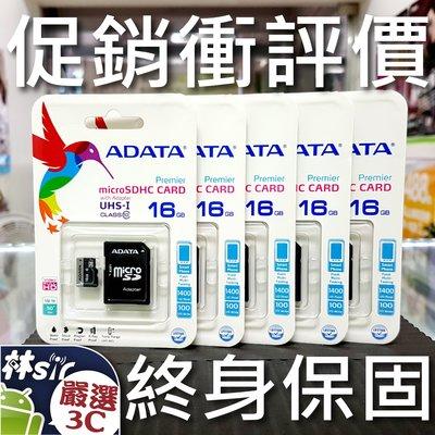 ☆林sir三多☆ADATA 威剛 MicroSDHC class10 C10 U1 記憶卡 16G UHS-I 16GB
