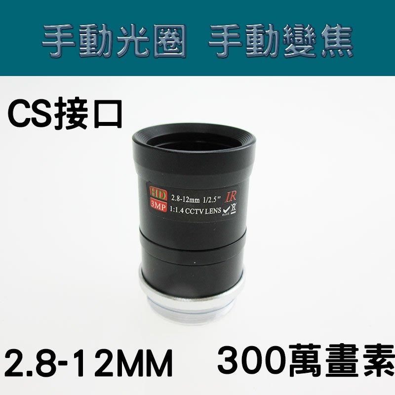 CS接口 300萬畫素鏡頭 監視器鏡頭 CS Mount 2.8~12mm 手動光圈 手動變焦 鏡頭 適用標準槍型攝影機