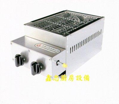 鑫忠廚房設備-餐飲設備:全新下火式二管紅外線明火烤爐-賣場有快炒爐-西餐爐-冰箱-烤箱-水槽