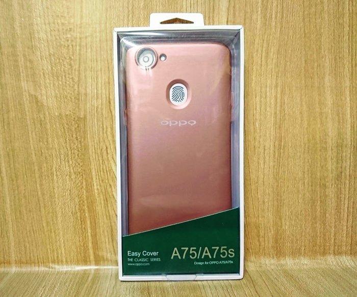 (C+西加小站) OPPO A75 / A75S 原廠 保護殼 玫瑰金