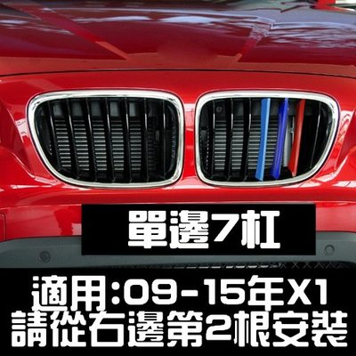 BMW X1 專用 中網 三色卡扣 M卡扣 E84 F48 09-20年 沂軒精品 A0471