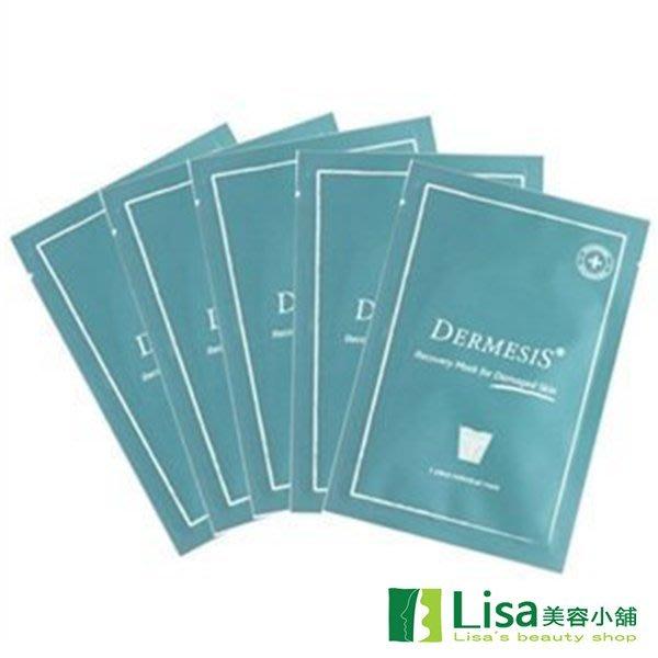 再送5小包_Dermesis迪敏施涵鈣極緻修護面膜 贈體驗品 灌鈣科技恢復皮膚自然儲水能力