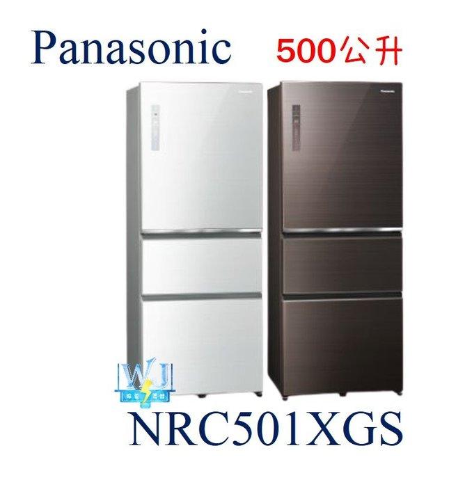 【即時通有優惠】Panasonic 國際 NR-C501XGS 三門冰箱 變頻玻璃冰箱 取代NRC501NHGS