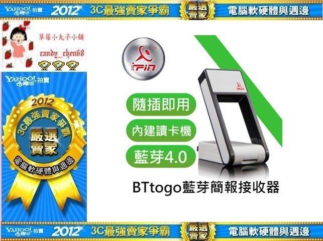 【35年連鎖老店】iPin BTtogo 簡報藍芽接收器有發票/可全家/1年保固/RBC551