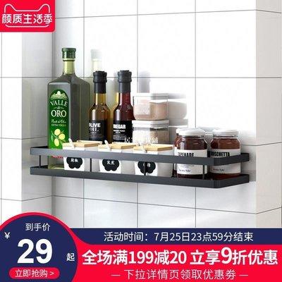家居雜貨精品店廚房墻上置物架壁掛式免打孔調味料架用品收納架家用大全儲物掛架