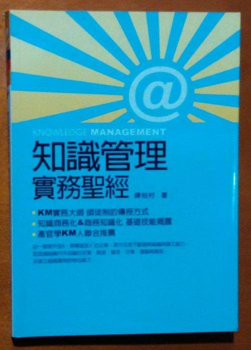 【探索書店184】知識管理實務聖經 陳柏村 書泉出版社 有泛黃 ISBN:9789861214245 170601
