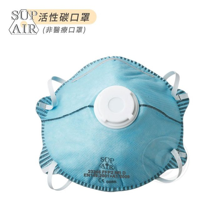 『ART小舖』SUPAIR Carbon active Mask 活性炭口罩 非醫療用 噴漆專用防粉塵 單個