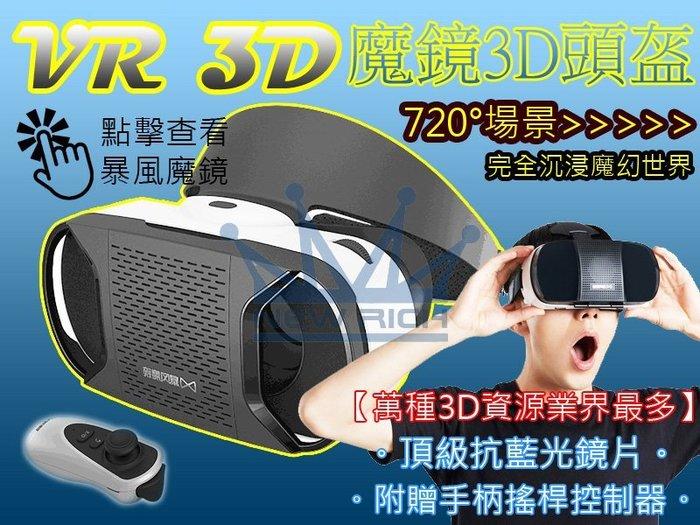 送無線搖桿『暴風魔鏡4』類似 小米 htc Vive 三星 SAMSUNG Gear LG VR 3D 眼鏡 虛擬實境